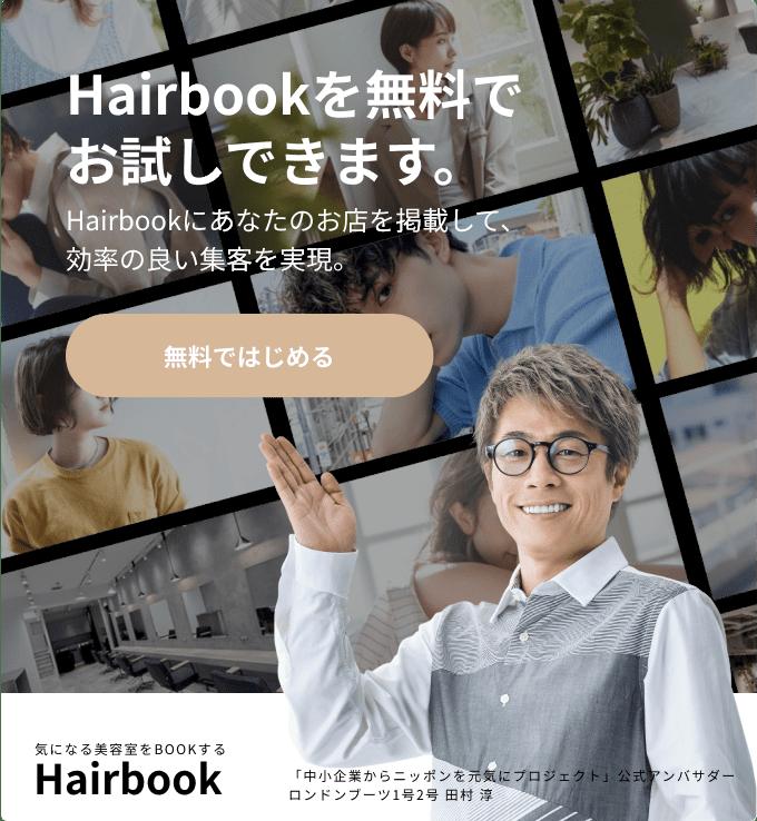 Hairbookに美容室を掲載してみませんか「中小企業からニッポンを元気にするプロジェクト」公式アンバサダー 田村淳