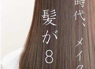 毛髪理論を熟知した髪の毛のプロ集団。<br>日本美髪美容ケアリスト協会®︎<br>だからできる技をご体感下さい