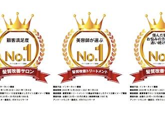 髪質改善3冠獲得★★★人気No.1サロン