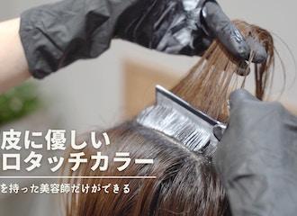 低刺激カラー+ゼロタッチ<br />頭皮と髪の健康を守ります
