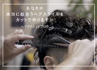 メンズカット似合わせ技術福岡1の自信あり!<br>受賞歴ありスタイリストのハサミ技術