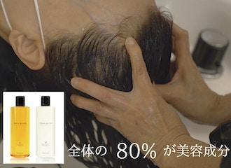 美髪オリジナルシャンプー・トリートメント 使うたびに美髪に。<br>まるで頭皮の美容液!