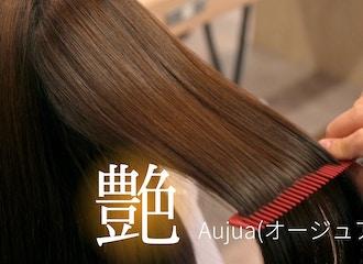 縮毛矯正ではなく、髪質改善。<br>手触りが良い<br>なりたい理想の髪質に☆