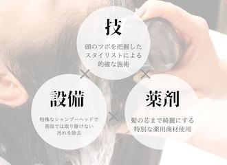 ヘッドスパ専門店レベルのこだわりの施術 綺麗な髪は、健康的は頭皮から。<br> 「頭皮のエステ=ヘッドスパ」<br> 当店のヘッドスパをご紹介!