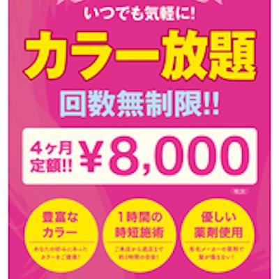 【カラー染め放題チケット4ヵ月分】約¥33000が→¥8800♪何度でも染められる